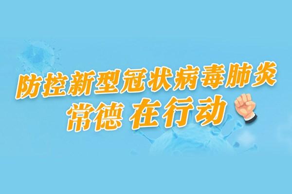 防控新型(xing)冠狀(zhuang)病(bing)毒(du)肺(fei)炎常德在(zai)行動